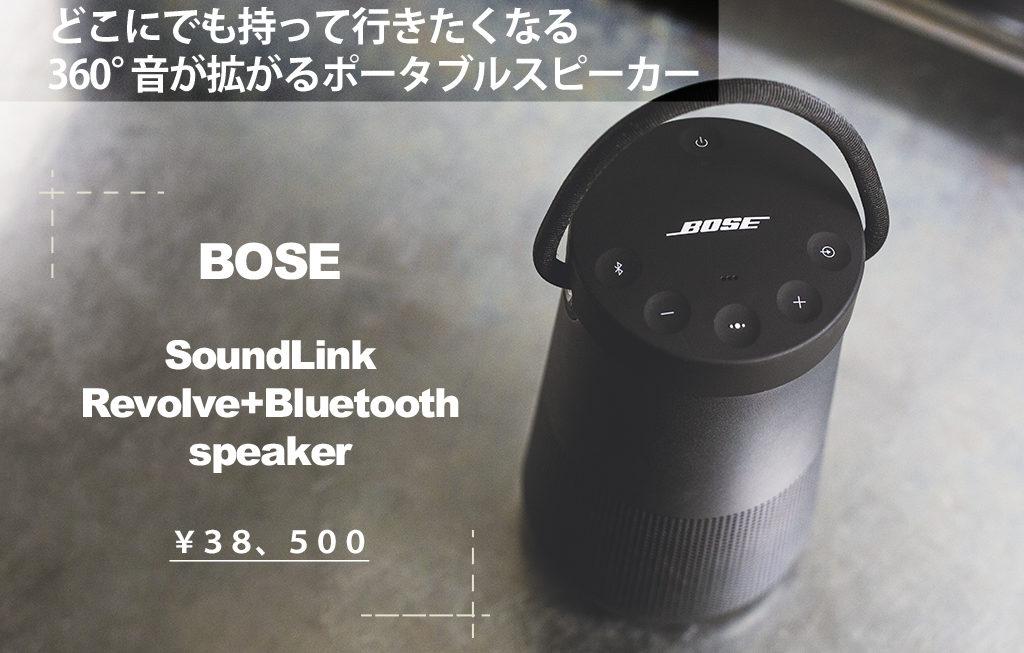 パワフルなサウンドと最高のデザイン!BOSEのポータブルスピーカー