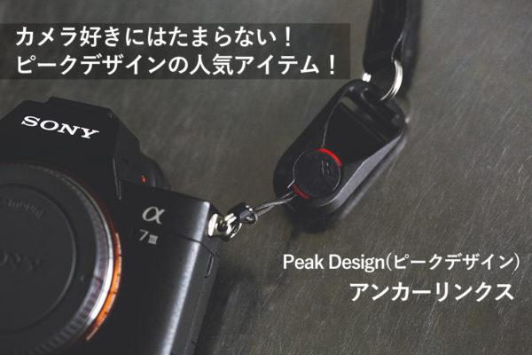 カメラ好きなら必ず知っておくべき!ピークデザインの人気アイテム