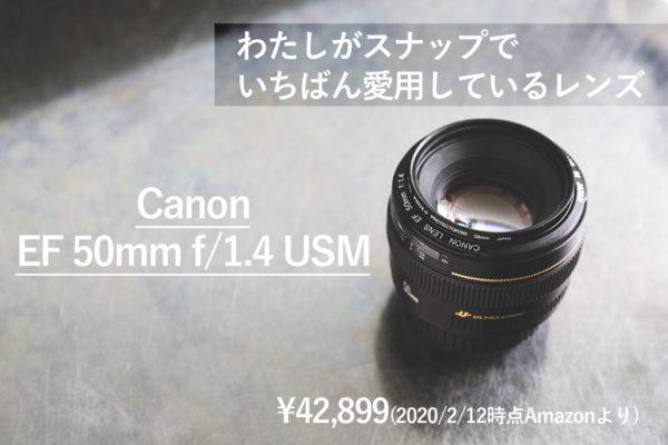 私がもっとも愛用しているレンズ、Canon EF50mm f/1.4 USM