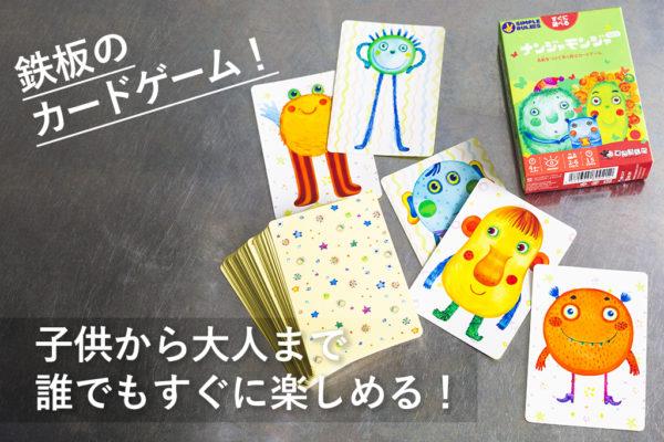 鉄板のカードゲーム!ルールも簡単ですぐ遊べる!ナンジャモンジャ