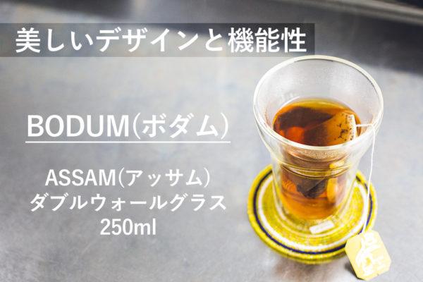 美しいデザインと機能性。BODUM(ボダム)アッサムダブルウォールグラス250ml