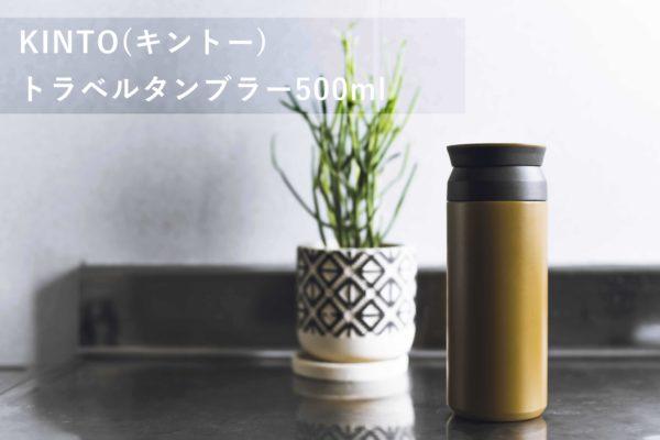 ・KINTO(キントー)のオシャレで使い易いトラベルタンブラー!