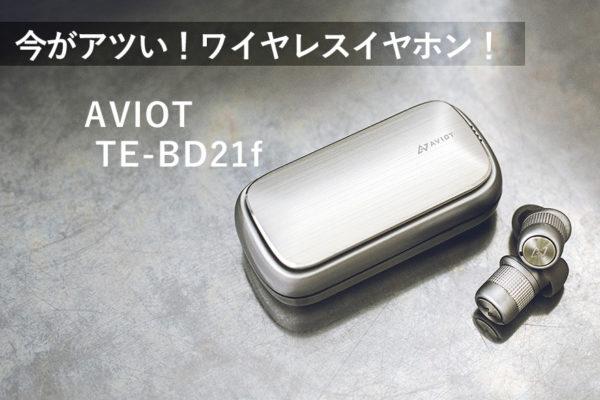 今がアツい!おすすめのワイヤレスイヤホン!AVIOT TE-BD21f