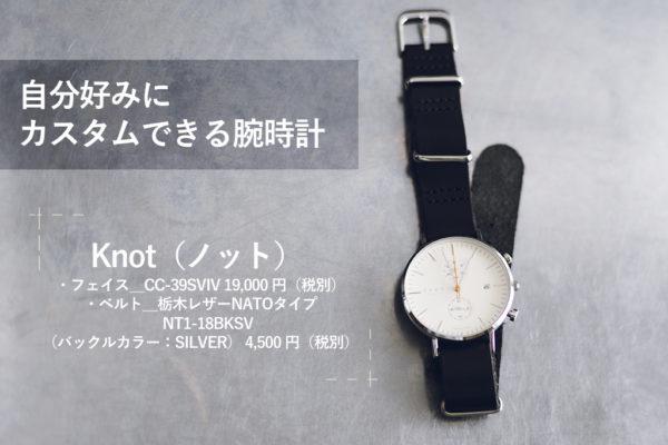 ・Knot(ノット)自分好みにカスタムできる腕時計