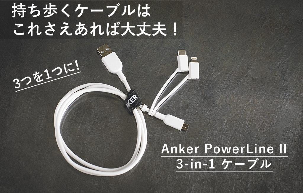・3つを1つに!ケーブルはこれ1本で大丈夫!Anker PowerLine II 3-in-1 ケーブル