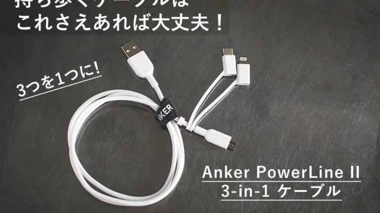 Anker PowerLine II 3-in-1 ケーブル