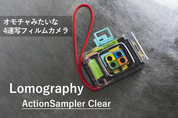 レンズが4つ!?Lomographyのちょっと変わったフィルムカメラActionSampler Clear