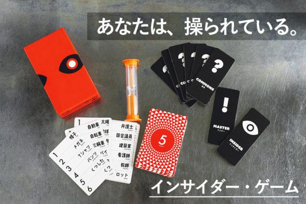 騙し、疑い、推理する!会話で楽しむカードゲーム!インサイダー・ゲーム
