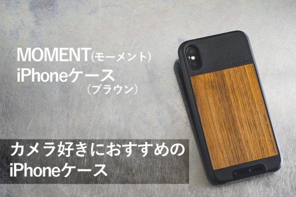 カメラ好きにおすすめのiPhoneケース・MOMENT