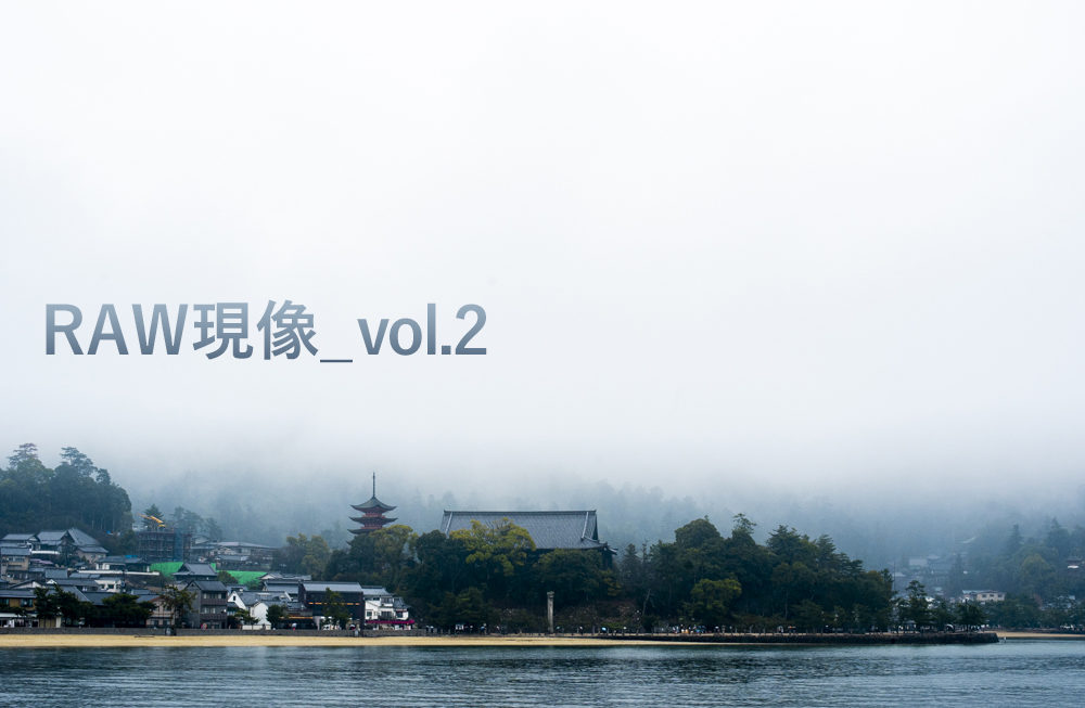 スナップ写真とRAW現像vol.2