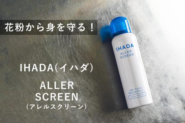花粉対策に!特許技術のイオン透明マスク。イハダのアレルスクリーン