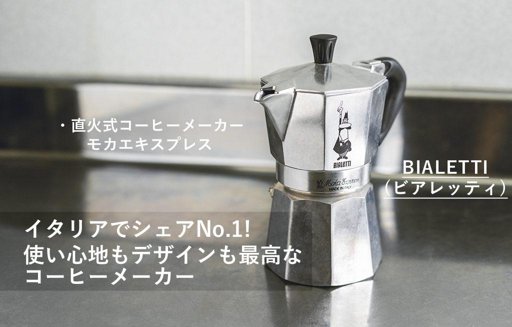 ビアレッティ(BIALETTI)の直火式コーヒーメーカーが見た目も使い心地も最高な件