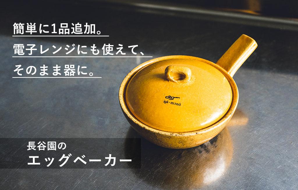 コンパクトでかわいい土鍋!長谷園のエッグベーカーが使い勝手抜群!