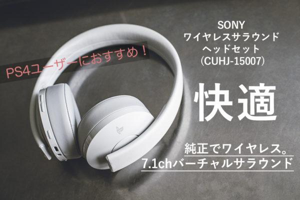 ゲーム環境を快適に!PS4にオススメの純正ワイヤレスヘッドセットCUHJ-15007を紹介!