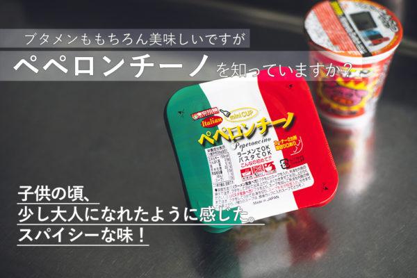 懐かしの駄菓子。ブタメンも美味いけどペペロンチーノ知ってる?