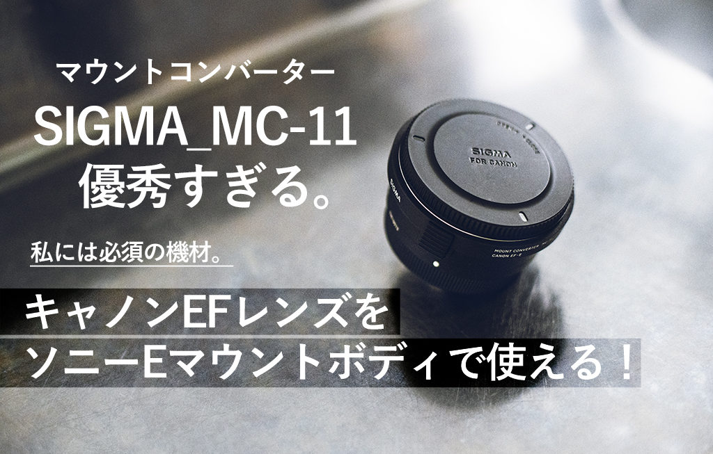 キャノン用レンズをソニーマウントに!SIGMA MC-11が優秀すぎる。