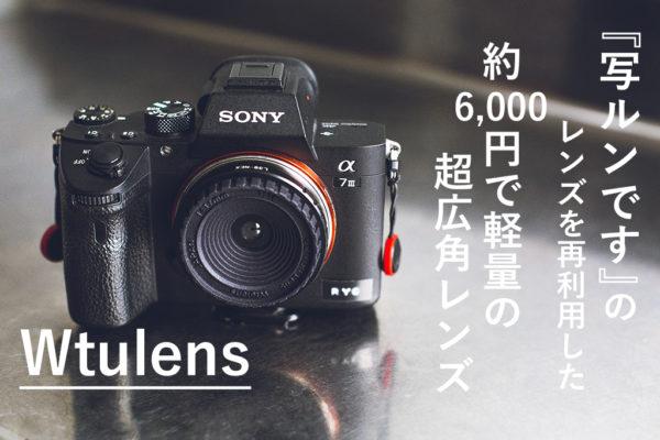 『写ルンです』のレンズを再利用したミラーレス用レンズ『Wtulens』が面白い!