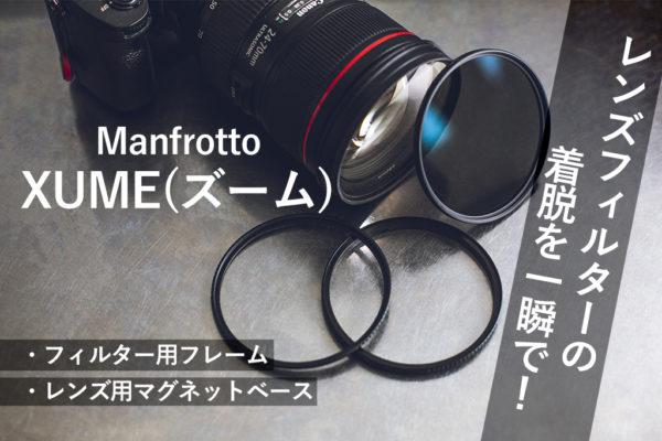 レンズフィルターの着脱を一瞬に簡略化!マグネット式フィルターアクセサリ『XUME(ズーム)』