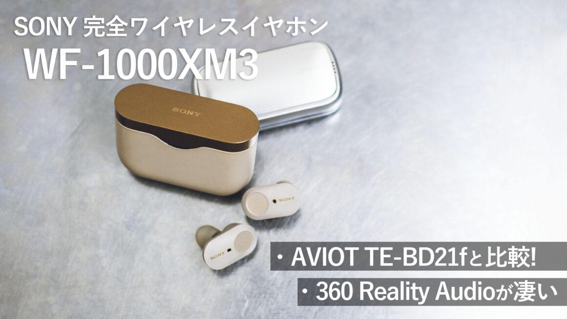 SONYの超人気の完全ワイヤレスイヤホンWF-1000XM3をコスパ最強AVIOT TE-BD21fと比較した感想