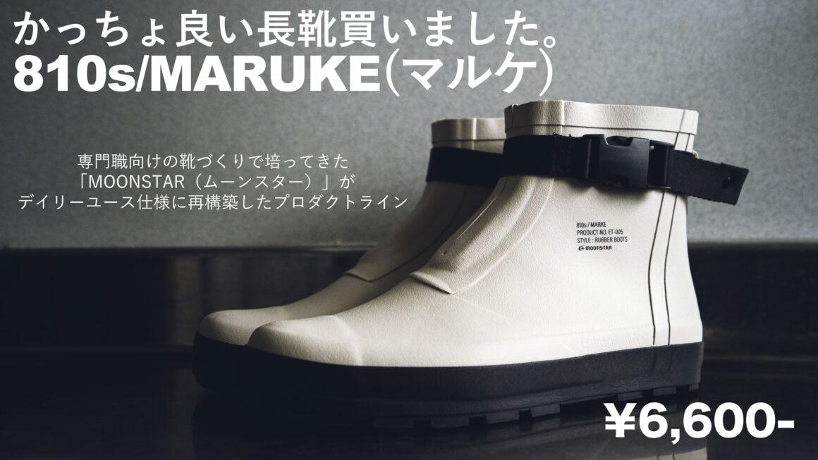 デザインと機能性に優れたお気に入りの長靴見つけました。810s/MARUKE(マルケ)